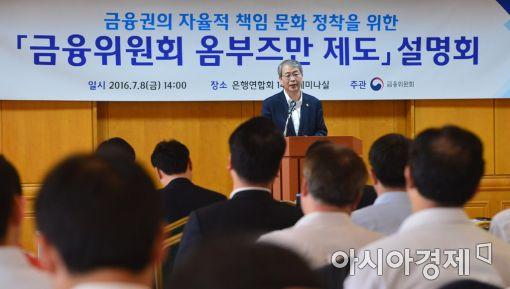[포토]금융위원회 옴부즈만 제도 설명회