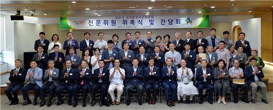 이재명 성남시장이 성남지역발전자문위원회 전문위원 위촉식에 참석해 기념촬영을 하고 있다.