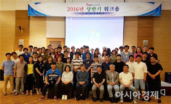 광주진흥원, 문화콘텐츠밸리 비전 워크숍 개최