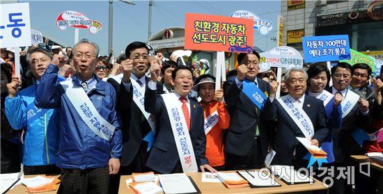 윤장현 광주광역시장은 4월15일 오전 광주송정역 광장에서 각급 기관단체장, 자원봉사자 등 600여 명이 참석한 가운데 '미래형 친환경자동차 선도도시 조성을 위한 범시민 서명운동' 확산 캠페인을 벌였다.