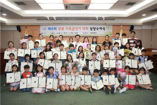 강북구 글짓기대회 시상식