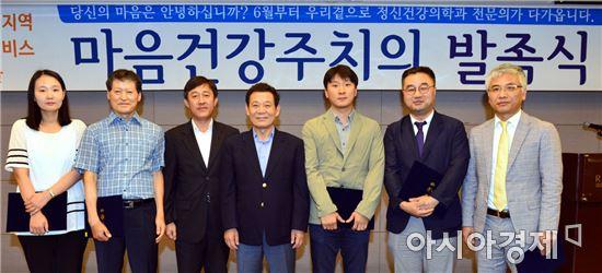 [포토]윤장현 광주시장, 마음건강주치의 발족식 참석