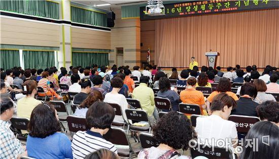 광주시 광산구, 양성평등주간 기념식 열어