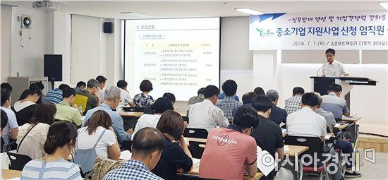 광주시 광산구, 중소기업 지원사업 교육 실시