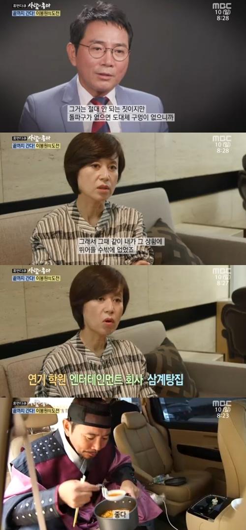 이봉원 박미선 부부. 사진=MBC '휴먼다큐 사람이 좋다' 방송 캡쳐