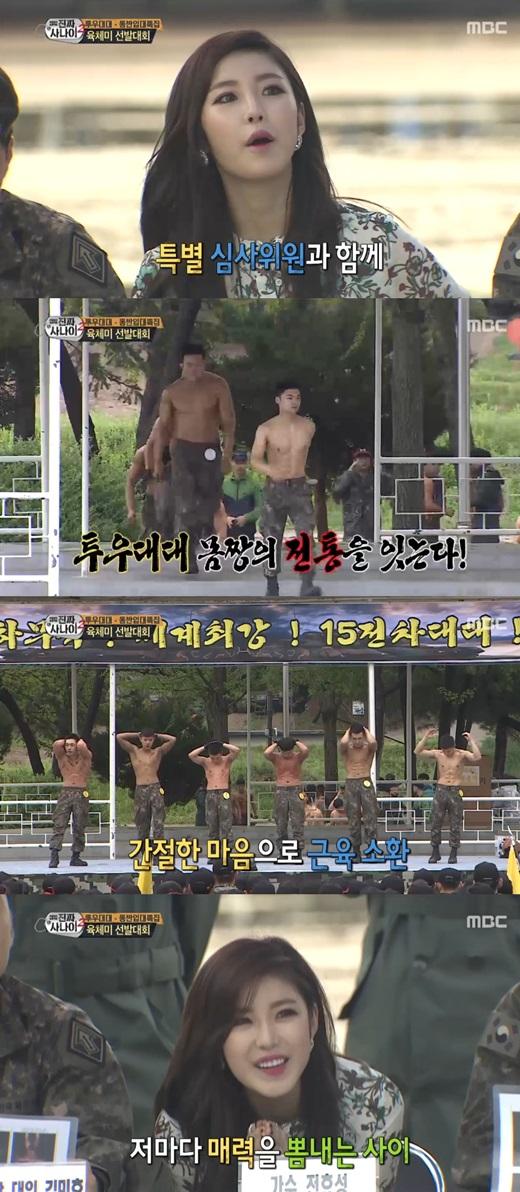 진짜사나이2 동반입대 특집. 사진=MBC '진짜사나이2' 방송 화면 캡쳐