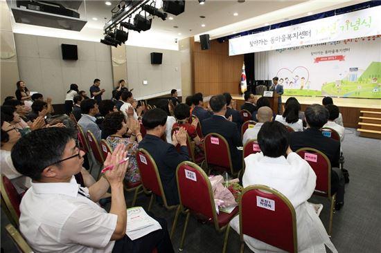 성북구 찾아가는 동마을복지센터 1주년 기념식