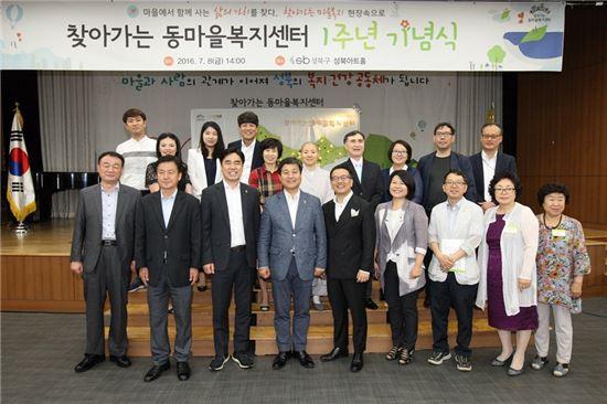 성북구 찾아가는 동주민센터 시행 1년 기념식