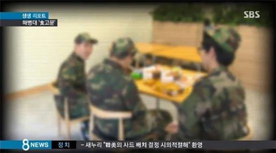 해병대 식고문 / 사진=SBS방송화면 캡처