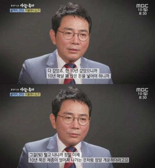 이봉원이 방송에 출연해 자신의 빚에 대해 말하고 있다. 사진=MBC '휴먼다큐 사람이 좋다' 방송화면 캡처