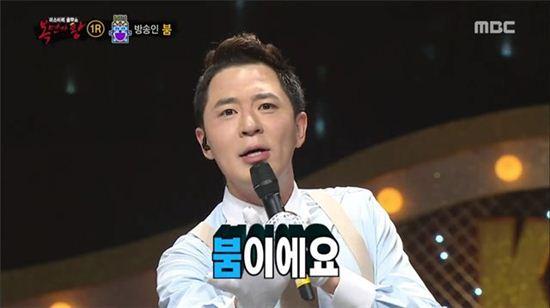 붐/사진=MBC 복면가왕