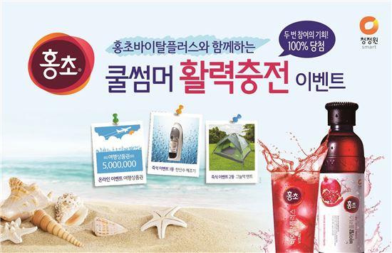 청정원 홍초 바이탈플러스, '쿨썸머 활력충전 이벤트' 진행