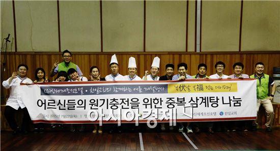 지난해 개최된 삼계탕 나눔행사에서 임직원들이 기념촬영을 하고있다.