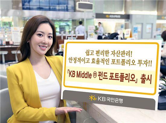 KB국민은행, 여러 펀드 한 번에 꾸러미로 가입 상품 출시