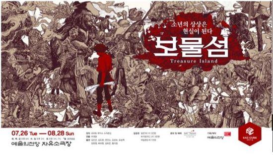 여름방학 '어른이'를 위한 연극 '보물섬' 26일 개막