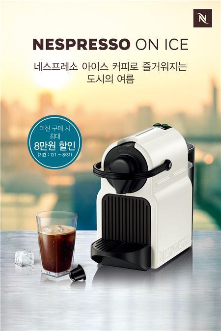 네스프레소, 커피 머신 및 아이스 커피 액세서리 할인 프로모션