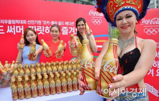 [포토]2016 리우올림픽 기념 '코카-콜라 골드 에디션'출시