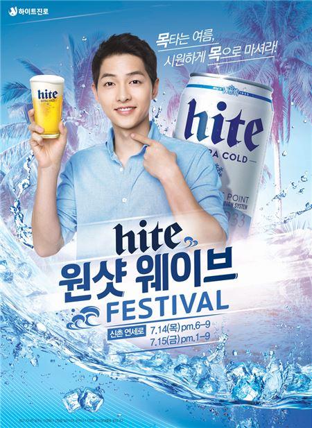 하이트진로, 송중기와 '하이트 원샷 웨이브 페스티벌' 개최