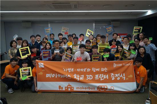 카카오, 창의 교육 확대 위해 '3D 프린터' 전달