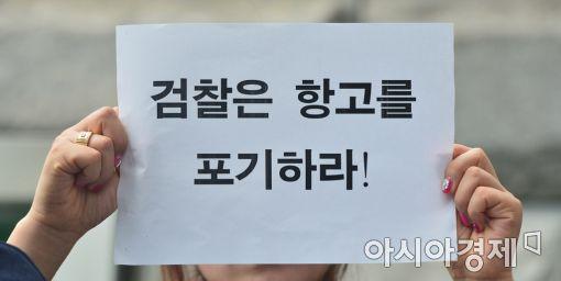 [포토]'검찰은 응답하라'