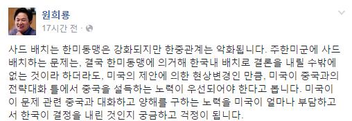 사진=원희룡 제주도지사 페이스북 캡처