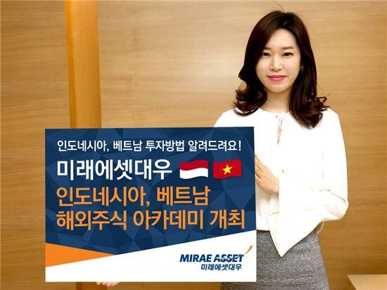미래에셋대우, 인도네시아·베트남 해외주식 아카데미 개최