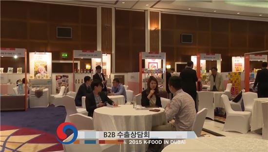 두바이식품박람회 수출상담회 모습