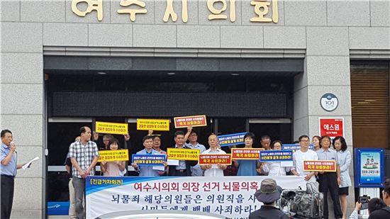 전남 여수시의회 후반기 의장단 선거과정에서 불거진 표매수 의혹에 대해 여수시민사회단체연대회의가 11일 관련 의원들의 사퇴를 촉구하고 나섰다.