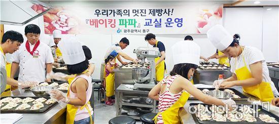 [포토]광주시 동구, '베이킹 파파'교실 운영