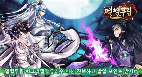 """열혈무림 헝그리앱, """"유리수 미션 진행하고 밥알 포인트 받자!"""""""