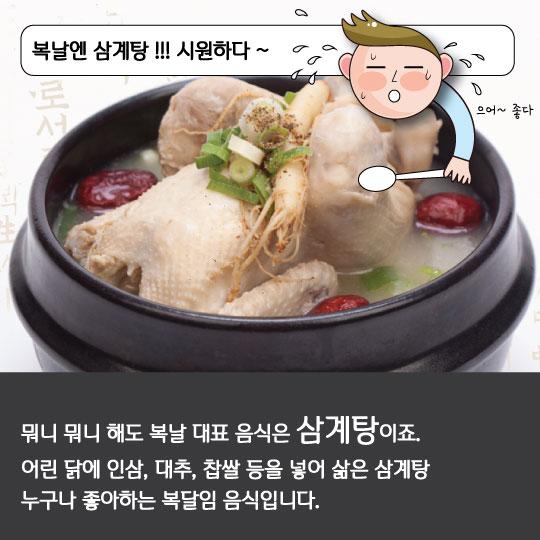 [카드뉴스]복날이 온닭!! 더위잡는 삼계탕의 비밀