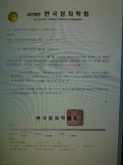 사진제공=구로구청부정선거항의투쟁동지회
