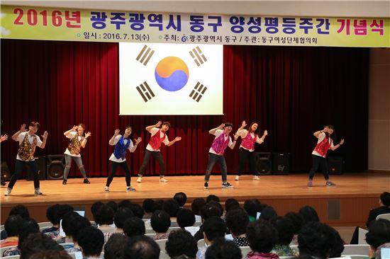 광주광역시 동구(청장 김성환)가 13일 오후 2시 6층 대회의실에서 양성평등주간을 맞아 동구여성단체협의회 등 여성단체 회원과 여성지도자 300여명이 참석한 가운데 '양성평등주간 기념행사'를 가졌다.