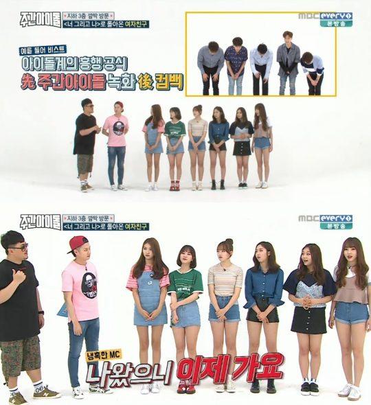 여자친구/사진=MBC에브리원 주간아이돌