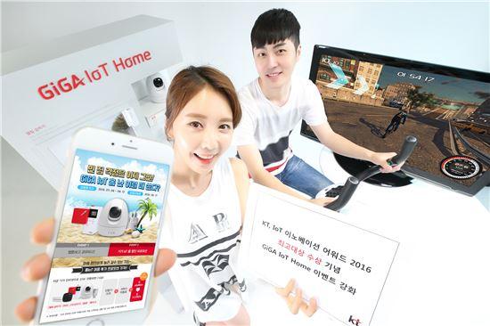 KT, '기가 IoT 홈' 서비스 이벤트 진행