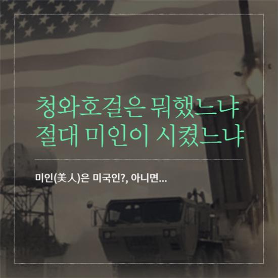 [카드뉴스]사드 배치 이후 패러디 '新성주풀이'