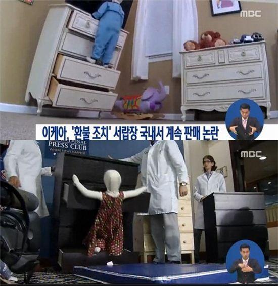 사진=MBC '정오뉴스' 캡처