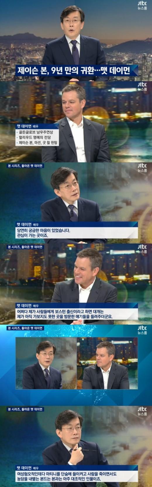 뉴스룸 손석희-맷 데이먼/사진=JTBC뉴스룸