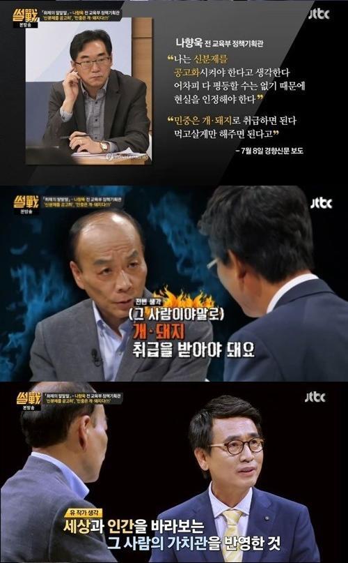 썰전 / 사진=JTBC방송화면캡처