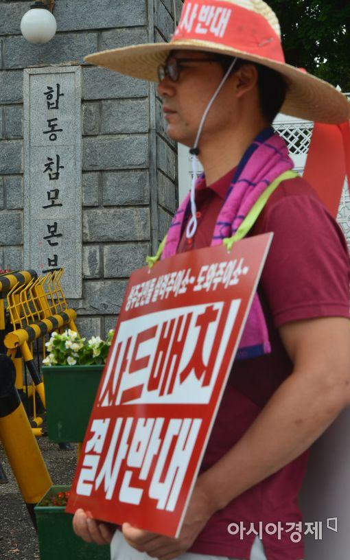[포토]'사드 반대 1인 시위'