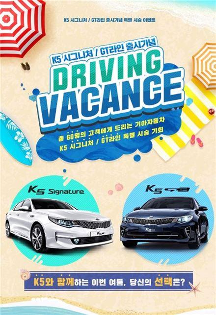 신형 K5 드라이빙 바캉스 이벤트 포스터.