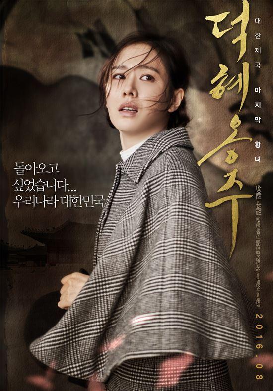 영화 덕혜옹주 포스터
