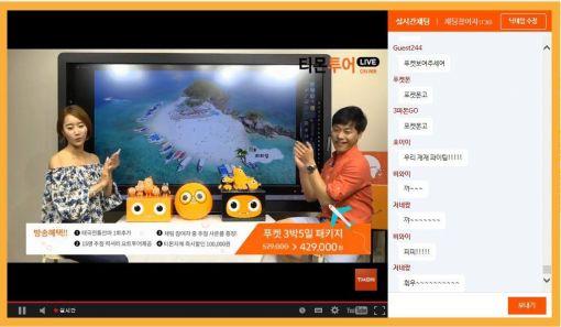 티몬, 실시간 인터넷 방송 통해 여행상품 판매