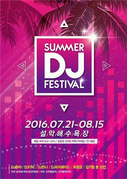 '포켓몬 고' 성지 속초에서 '2016 썸머 DJ 페스티벌'