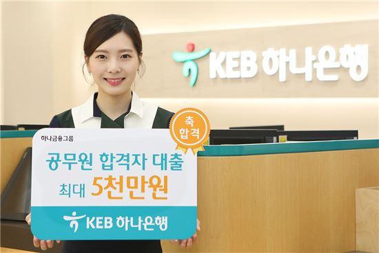 KEB하나은행, 공무원 합격자·신입사원에 신용대출