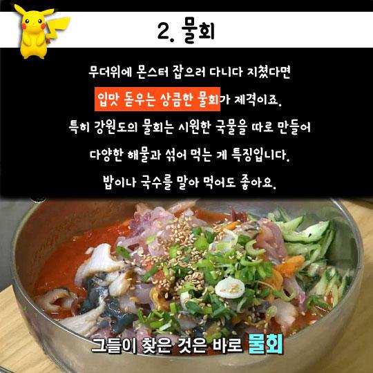 [카드뉴스]몬스터와 '맛스타' 다 잡자, '속초 먹자go'