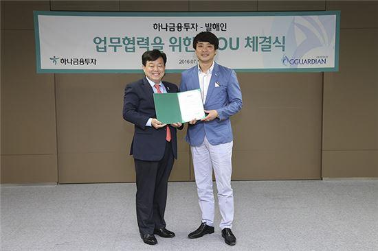 (왼쪽부터) 박인규 하나금융투자 e-Business실 상무와 장공명 지가디언 대표이사가 업무협력을 위한 MOU 체결 후 기념사진을 촬영하고 있다.