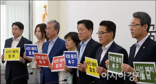 [포토]국민의당, '사드반대' 피켓팅