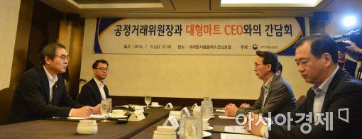[포토]정재찬 공정거래위원장, '대형마트 CEO 간담회' 개최