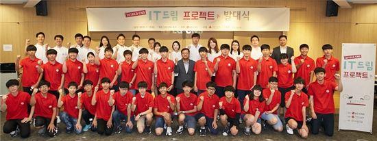 LG CNS, 청소년 사회공헌활동…IT드림프로젝트 발대식 개최